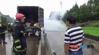 【拍客】小货车司机不听劝 货物放车厢车二次着火