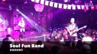 Soul Fun Band 收放樂團_壹號線娛樂會所