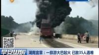 湖南宜章:一旅游大巴起火 已致35人遇难 早安山东 160627—在线播放—优酷网,视频高清在线观看