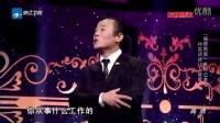 中国梦想秀第九季20160111 白酒推销员演唱精彩民歌 梦想带父亲与公公外出旅行