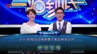 一站到底 2016 体操皇后刘璇获得冠军 160627 一站到底
