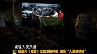 """军情解码 2016 纪录片《解放》北京卫视开播 诠释""""人民的选择"""" 160627"""