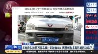 人民网:河南货车挂百万元车牌一天被查8次  民警戏称是真的就把它吃了 上海早晨 160628