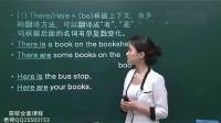 第29讲.英语语法英语音标新概念英语口语小学英语教学视频-
