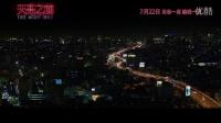 《天亮之前》剧场版预告片 郭富城杨子姗蒙眼追火车