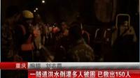 都市晚高峰(上)20160628重庆一隧道洪水倒灌多人被困 已救出150人 高清—在线播放—优酷网,视频高清在线观看