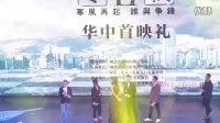 寒战2武汉首映