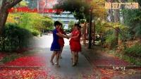 美美广场舞(你在我心中永远是最美)  双人恰恰舞