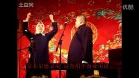 孔云龙 刘喆 【汾河湾】20101105 德云三队张鹤伦、刘鹤春、孔云龙相声专场