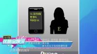 朴有天性侵门再升级 第五名女子指控险遭性侵 160629