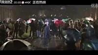 《惊天魔盗团2》片段 雨中魔术反重力如神迹