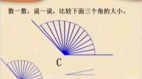 《角的度量(一)》示范课-北师大版数学四上-西安市曲江一小-毛晓东
