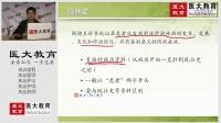 2016-医大教育 中医、中西医执业(助理)医师-实践技能辅导(一)_标清