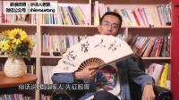 """诗人学堂[第十八期]中华强词榜之""""好先生"""""""