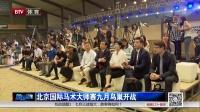 北京国际马术大师赛九月鸟巢开战 体坛资讯 160630