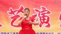 明升社区百姓艺术团-女声独唱-我爱你中国