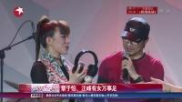 娱乐星天地20160630章子怡、汪峰有女万事足(修改) 高清