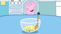 粉红猪小妹 小猪佩奇 黄金靴子 给鸭子做蛋糕