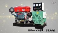 15千瓦发电机价格 (华全)小型常柴柴油发电机多少钱