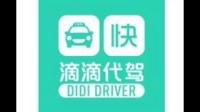 兼职代驾司机可以同时兼职几个平台吗