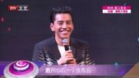 """每日文娱播报20160701王大陆成""""大笑表情包""""? 高清"""