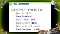 英语口语 英语口语班 英语口语语法训练 英语音标教学 英语句型17