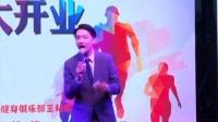 动乐康国际健身开业盛典四川电视台、网易娱乐、大成网联合报道