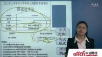 2016教师资格证 面试 -中小学试讲-视频 刘彩萍-1