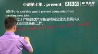 中博考研2017英语六级写作冲刺课程(二)