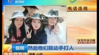 网曝4名女生丽江旅游遭马夫殴打扔行李 官方介入调查