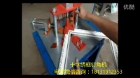 视频: 画框拼角机器厂家2 内蒙古相框钉角机工作原理 十字绣裱框拼角机