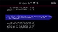 管理_财经_中国政府负债问题_标清
