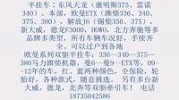 忻州二手欧曼 天龙牵引半挂车