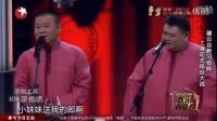 欢乐喜剧人岳云鹏相声专辑总决赛最后一期
