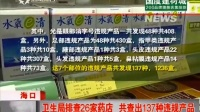 卫生局排查26家药店 共查出137种违规产品