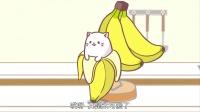 第01话 缩在香蕉里的猫咪