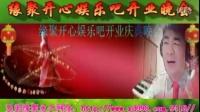 Produce.MP4缘聚开心娱乐吧庆典晚会 视频(录制 编辑  制作  寒梅)