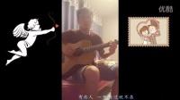 后来  吉他 原曲:未来へ-玉城千春