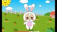 鸿博动漫梦工厂经典童谣《小白兔》