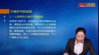2016事业单位 教师招聘 入编招教考试-公共基础知识-视频