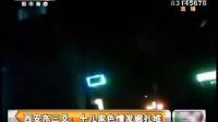 西安城中村十几家色情发廊公然拉客_标清