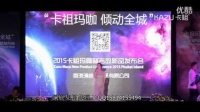 香港澜庭集之卡祖玛咖泰国之旅_高清