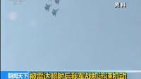 我军战机遭日战机火控雷达照射:被雷达照射后我军战机迅速机动[高清版]