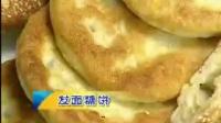 葱花饼、千层春饼、韭菜盒子、玉米烙饼、南瓜糯米饼、馅饼的制作