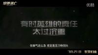 《绝地逃亡》定档7月22日 成龙拳笑归来
