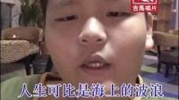 王二胖逗拍合辑第四十八集 爱拼会赢