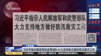 人民日报:习近平指示解放军和武警部队大力支持地方做好防汛救灾工作 上海早晨 160707