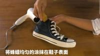 2步骤帆布鞋变防水鞋 29