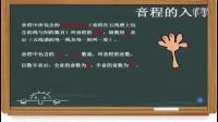 微课堂:基本乐理——音程的名称