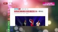 """每日文娱播报20160708小沈阳厌恶被""""炒作"""" 高清"""